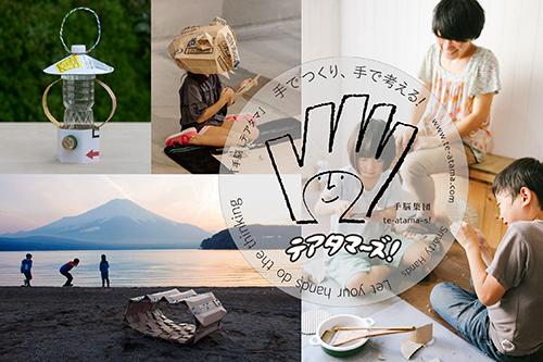 Purveyors-テアタマ〜ズ!WS-01_メインimage150-w500.jpg
