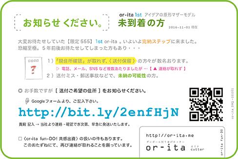 or-ita1st-161101cap_144dpi-488.png