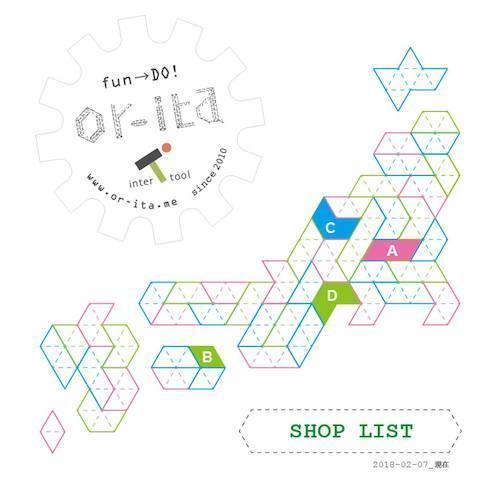or-ita オリタ_広める仲間map-w500.jpg