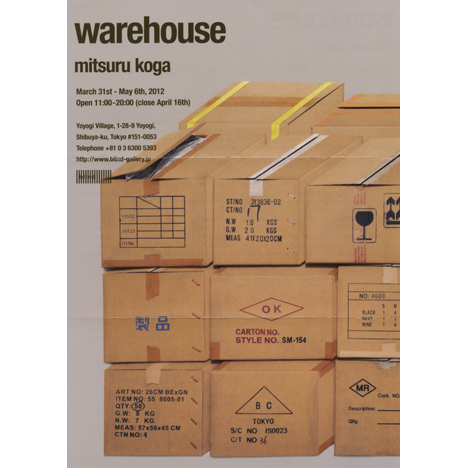 warehouse_mitsuru-koga.jpg